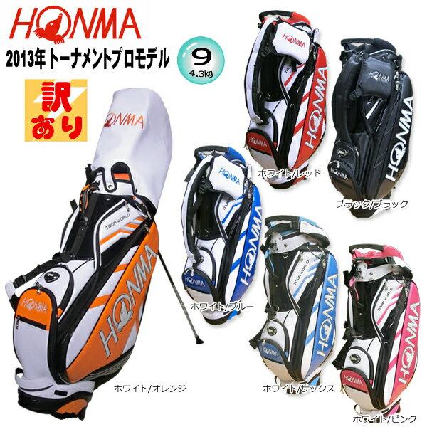 【訳あり】本間ゴルフ(ホンマ) 9型(約4.3kg)ツアーワールド '13 トーナメントプロモデルスタンドバッグ CB-9302[HONMA TOUR WORLD'13 TOURNAMENT PRO MODELSTAND BAG]