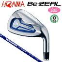 【レディース】本間ゴルフ(ホンマ)ビジール 525 レディースアイアン 8本組(#5-#10.#11.SW)ビジール専用 ヴィザード カーボンシャフト[H…