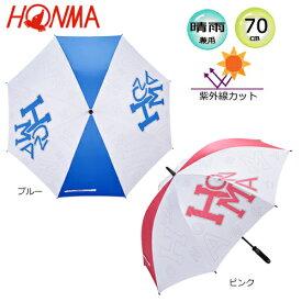 本間ゴルフ(ホンマ) 晴雨兼用 ダンシング ホンマ 軽量(約270g) パラソル (70cm) PA-1902 [HONMA Dancing HONMAL PARASOL]