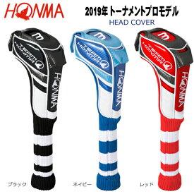 本間ゴルフ(ホンマ)チーム ホンマ '19 トーナメントプロモデルヘッドカバー【フェアウェイ用】 HC-1902[HONMA TEAM HONMA'19 TOURNAMENT PRO MODELFAIRWAY HEAD COVER]