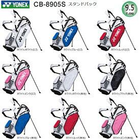 ヨネックス(YONEX) '18 9.5型(2.8kg) スタンドバッグ CB-8905S (正面ポケット、サイドポケット付) [YONEX STAND BAG]