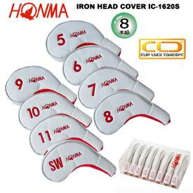 本間ゴルフ(ホンマ) アイアンカバー IC-1620S (ホワイト) 8本組(#5-#10.#11.SW) [HONMA IRON HEADCOVER]