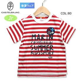 カステルバジャック CASTELBAJAC 26170-303 子供服 キッズウェア 半袖 Tシャツ