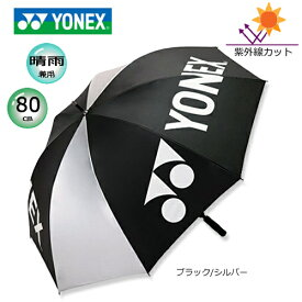 ヨネックス日傘/雨傘兼用 パラソル (80cm)GP-S61(ブラック/シルバー)[YONEX PARASOL]