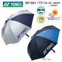 ヨネックス 日傘/雨傘兼用ワンタッチオープン式パラソル (70cm) GP-S81,YOG-20001[YONEX PARASOL]