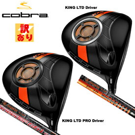 【訳あり】コブラ(Cobra) KING LTD ドライバー KING LTD PRO ドライバー カーボンシャフト [Cobra KING LTD DRIVER KING LTD PRO DRIVER CARBON SHAFT]