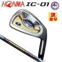 本間ゴルフ(ホンマ)ベレス IC-01 単品アイアン アーマック 6 54 3S★★★カーボンシャフト[HONMA BERESIC-01 IRONARMR…