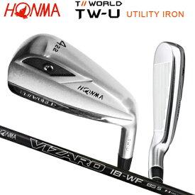 本間ゴルフ(ホンマ) ツアーワールド TW-U ユーティリティアイアン ヴィザード IB-WF85 カーボンシャフト [HONMA TOUR WORLD TW-U UTILITY IRON VIZARD IB-WF85 CARBON SHAFT]