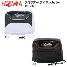 本間ゴルフ(ホンマ/HONMA) '21 プロツアー ヘッドカバー【アイアン用】IC12101