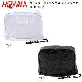 本間ゴルフ(ホンマ/HONMA) '21 カモフラージュエンボス ヘッドカバー【アイアン用】IC12102
