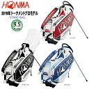 本間ゴルフ(ホンマ) 9.5型(4.4kg)ツアーワールド '19 トーナメントプロモデルスタンドバッグ CB-1902[HONMA TOUR WORL…