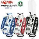 本間ゴルフ(ホンマ) 9.5型(5.8kg)ツアーワールド '19 トーナメントプロモデルキャディバッグ CB-1901[HONMA TOUR WORL…