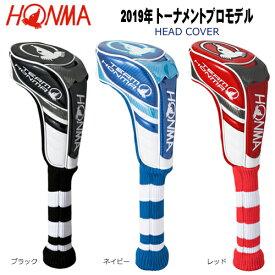 本間ゴルフ(ホンマ)チーム ホンマ '19 トーナメントプロモデルヘッドカバー【ドライバー用/460cc対応】 HC-1901[HONMA TEAM HONMA'19 TOURNAMENT PRO MODELDRIVER HEAD COVER]