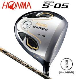 【高反発モデル】本間ゴルフ(ホンマ) ベレス S-05 高反発 ドライバー アーマック ∞ 48 2スター★★ カーボンシャフト [HONMA BERES S-05 HIGH COR MODEL DRIVER ARMRQ ∞ 48 2STAR SHAFT]
