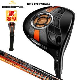 【訳あり】コブラ(Cobra) KING LTD フェアウェイ カーボンシャフト [Cobra KING LTD FAIRWAY CARBON SHAFT]