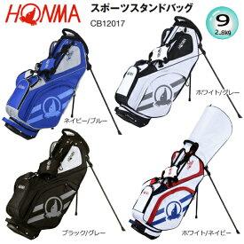 本間ゴルフ(ホンマ) 9型(軽量/2.8kg) '20 スポーツ スタンドバッグ CB-12017 [HONMA '20 SPORTS STAND BAG]