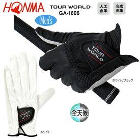 【ネコポス配送可能商品】本間ゴルフ(ホンマ) ツアーワールド 全天候 メンズ ゴルフグローブ (左手用/25.26cm) GA-1606 [HONMA TOUR WORLD Men's GOLF GLOVE GA1606]