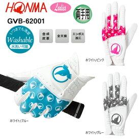 【ネコポス配送可能商品】本間ゴルフ(ホンマ) カラフルモグラ 全天候 合成皮革 レディース グローブ GVB-62001 (両手用) [HONMA LADIES Synthetic Leather GOLF GLOVES]
