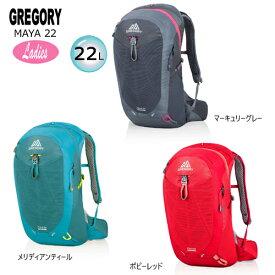 グレゴリー (GREGORY) マヤ 22 ウィメンズ バックパック 111478 アクティブ・トレイル・ハイキング・デイパック [GREGORY MAYA 22 women's BACKPACKING PACK ACTIVE TRAIL HIKING DAY PACK] USモデル