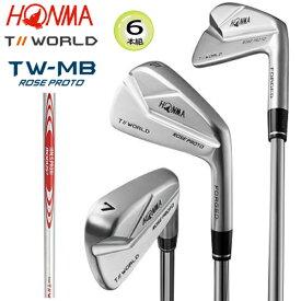 本間ゴルフ(ホンマ) ツアーワールド TW-MB ROSE PROTO(ローズプロト) マッスルバック アイアン 6本組(#5-#10) スチールシャフト [HONMA TW-MB ROSE PROTO IRONS STEEL SHAFT]