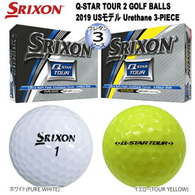 ダンロップ スリクソン Q-STAR 2 (2019年USモデル) 3ピース (ウレタンカバー) ゴルフボール 1ダース(12個入) [DUNLOP SRIXON Q-STAR 2 (2019US MODEL) 3-PIECE (Urethane Cover) GOLF BALLS] USモデル