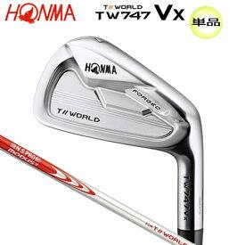 本間ゴルフ(ホンマ) ツアーワールド TW747Vx 単品アイアン N.S.PRO MODUS3 FOR T//WORLD スチールシャフト [HONMA TW747-Vx IRON N.S.PRO MODUS3 FOR T//WORLD STEEL SHAFT]