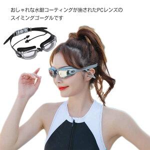 スイムゴーグル ミラーゴーグル スイミングゴーグル 耳栓付き 大人用 くもり止め UVカット 電気メッキ 競泳用 水中メガネ 水中眼鏡 水漏れ防止 メンズ レディース フィットネス おしゃれ 水