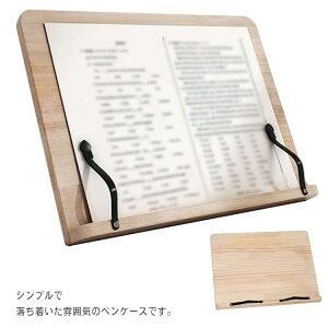 ブックスタンド 読書スタンド 木製 ブックスタンド本立て 本立てブック 書見台 卓上 学習机 学習台 角度調節可 傾斜台 PCスタンド ノートPCスタン 料理本スタンドド レシピスタンド 事務用品