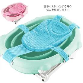 ベビーバスネット ベビー用 入浴ネット 赤ちゃん ベビーバスネット 入浴をサポート 滑り止め メッシュ ベビーを保護 安全お風呂 サイズ調整可能 プレゼント