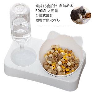 ペットボウル 自動給水器 ペットボウル 食器 犬猫餌入れ 水飲み器 餌やり機 ペットボトル スタンド 水入れ 食盆 えさ皿