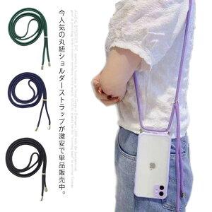 送料無料 スマホストラップ ショルダーストラップ 携帯ストラップ 紐 単品のみ 首掛け 肩掛け ネックストラップ 落下防止 長さ調整可能 スマホケース ネック ショルダー