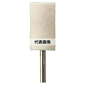 東洋アソシエイツ Mr.Meister 小型電動工具用硬質フェルトポリッシング (27106) 軟質フェルトポリッシング(筒型)φ3.0mm