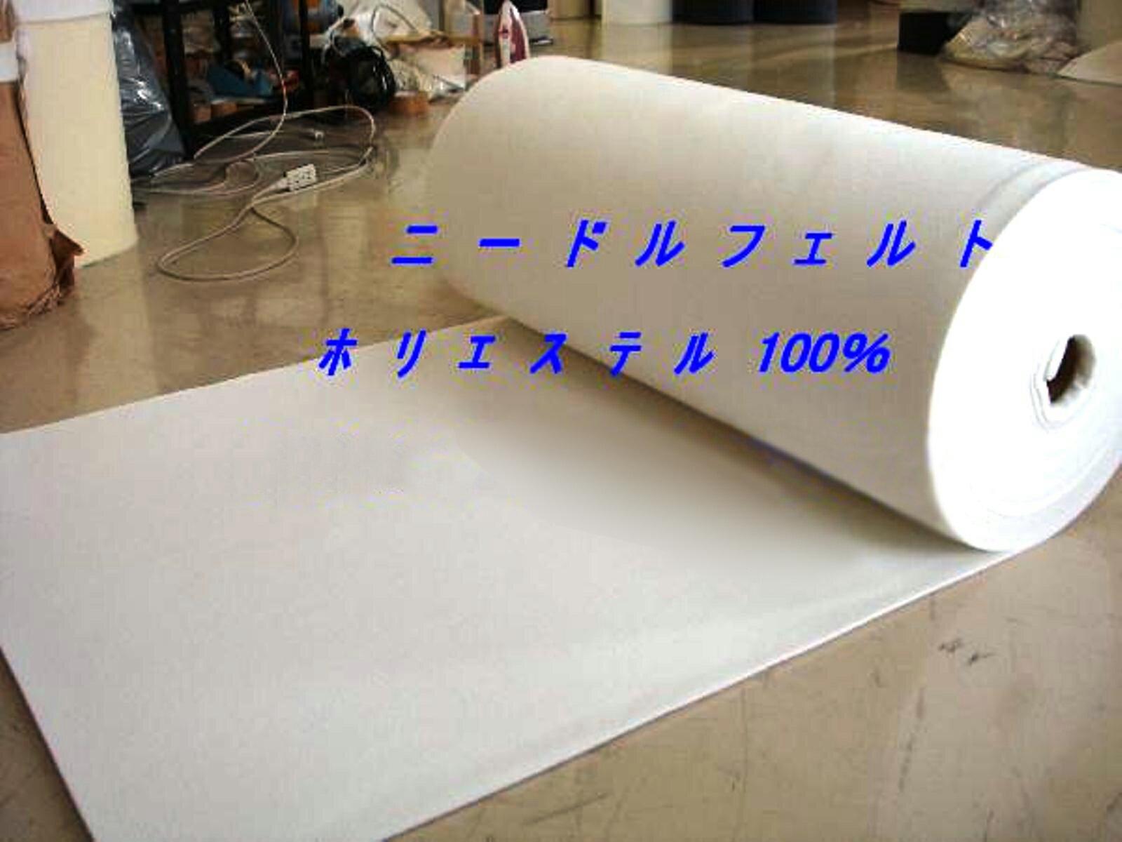 【ニードルフェルト白】【4ミリ厚】 900mmX1m 3000/枚 【カット販売】<送料込>