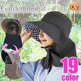 リバーシブルフード ガーデニングハット ガーデンハット 垂れ付き帽子 草刈り 軽量 日焼け防止 日よけ 日差しカット UV 農作業帽子 草むしり 家庭菜園 庭作業