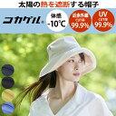 コカゲル 太陽の熱を遮断する 帽子 日よけ レディース NEW エッジアップハット 熱中症対策 涼しい帽子 近赤外線 UV カ…