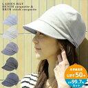 帽子 レディース UV 折りたたみ 小顔効果 キャスケットバッグに入れて持ち運び♪日傘よりラクチンなUV対策春 夏 日よけ 紫外線対策 旅行 母の日 SG SS