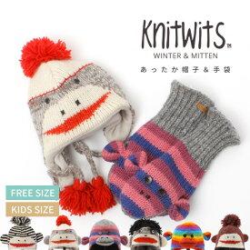 送料無料 ニット帽 キッズ どうぶつ 動物 アニマル 親子 耳あて knitwits ニットウィッツ 子ども スキー スノーボード 帽子 手袋