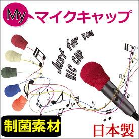 【まとめ買いお得】カラオケ マイク カバー マイクカバー マイクキャップ 日本製 アクセサリ 制菌 キャップ 被せる エチケット