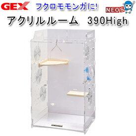 GEX アクリルルーム 390High