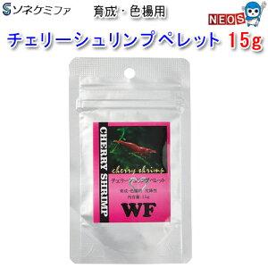 ソネケミファ チェリーシュリンプペレット育成・色揚げ用 15g