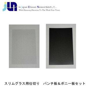 JUN スリムグラス用仕切り パンチ板&ポニー板セット【取寄商品】