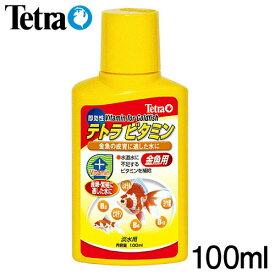 (アクアリウム 用品)テトラ ビタミン 金魚用 100ml