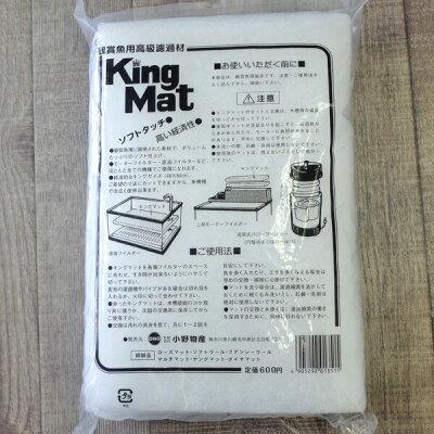 まとめ買いでさらに経済的KingMatキングマット(60×40cm)10個フィルターろ材マット【水槽/熱帯魚/観賞魚/飼育】【生体】【通販/販売】【アクアリウム】