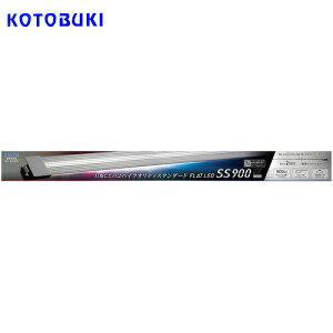 コトブキ フラットLED SS 900 シルバー 【LEDライト】【水槽/熱帯魚/観賞魚/飼育】【生体】【通販/販売】【アクアリウム/あくありうむ】