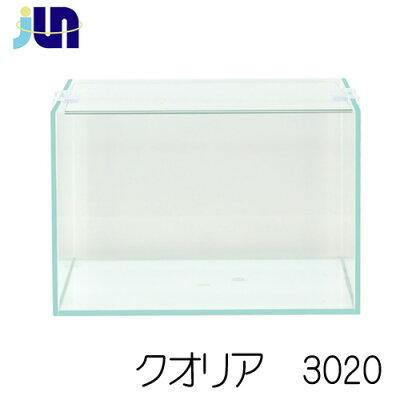 JUNクオリア3020(30×30×20cm)クリアガラスフレームレス【水槽/熱帯魚/観賞魚/飼育】【生体】【通販/販売】【アクアリウム】