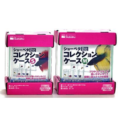 水作ショーベタコレクションケースМ【3,980円以上で送料無料!】