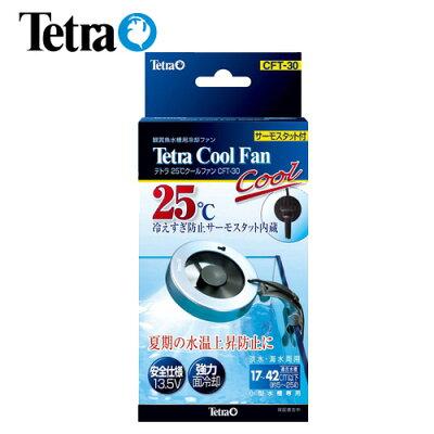 テトラ25℃クールファンCFT-30【水槽/熱帯魚/観賞魚/飼育】【生体】【通販】【アクアリウム】