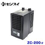 ゼンスイZC-200α(ZC200アルファ)高性能小型水槽用クーラー【取寄商品】