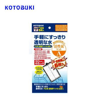 コトブキコトブキF3用活性炭マットA6枚入