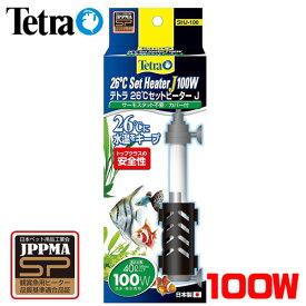 テトラ 26℃セットヒーターJ 100W SHJ-100 【水槽/熱帯魚/観賞魚/飼育】【生体】【通販/販売】【アクアリウム/あくありうむ】【保温器具】